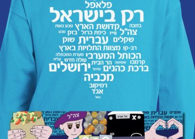 RYNJ Parade Design – T-shirt and Banners